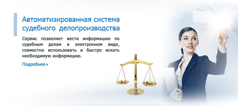Автоматизированная система судебного делопроизводства